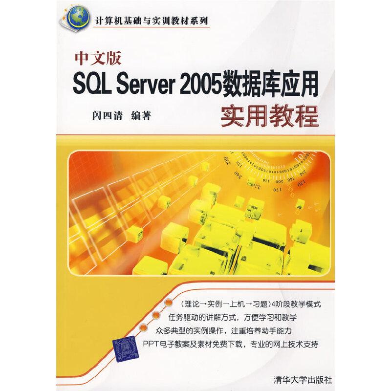 中文版SQL Server 2005数据库应用实用教程(计算机基础与实训教材系列) PDF下载