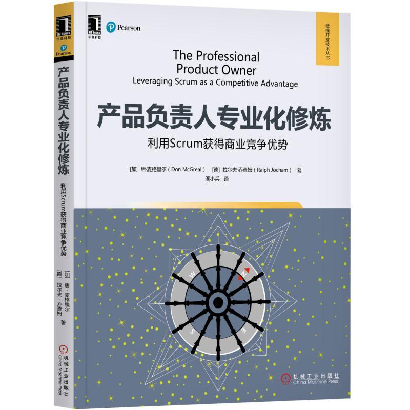 产品负责人专业化修炼:利用Scrum获得商业竞争优势 PDF下载