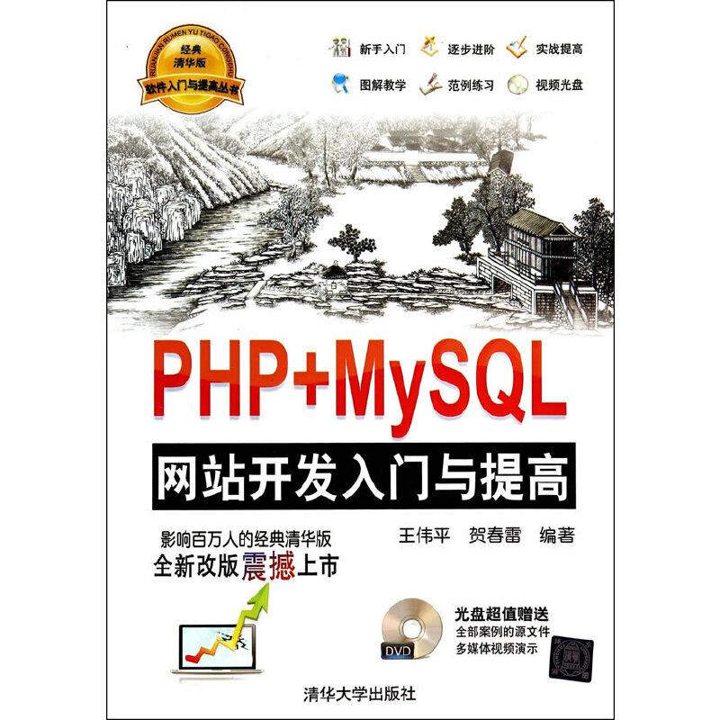 PHP+MySQL网站开发入门与提高(配光盘)(软件入门与提高丛书) PDF下载