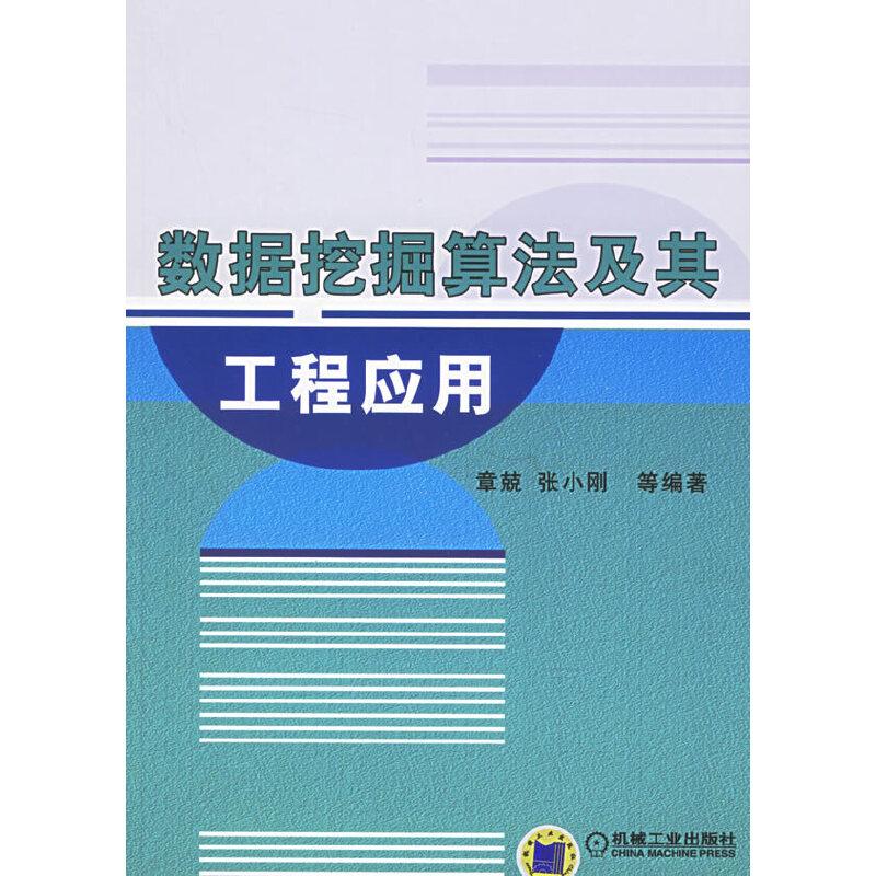 数据挖掘算法及其工程应用 PDF下载