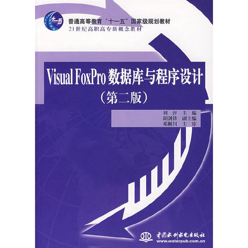 Visual FoxPro 数据库与程序设计(第二版) PDF下载