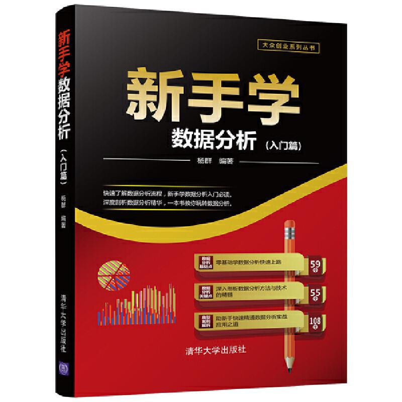 新手学数据分析(入门篇) PDF下载