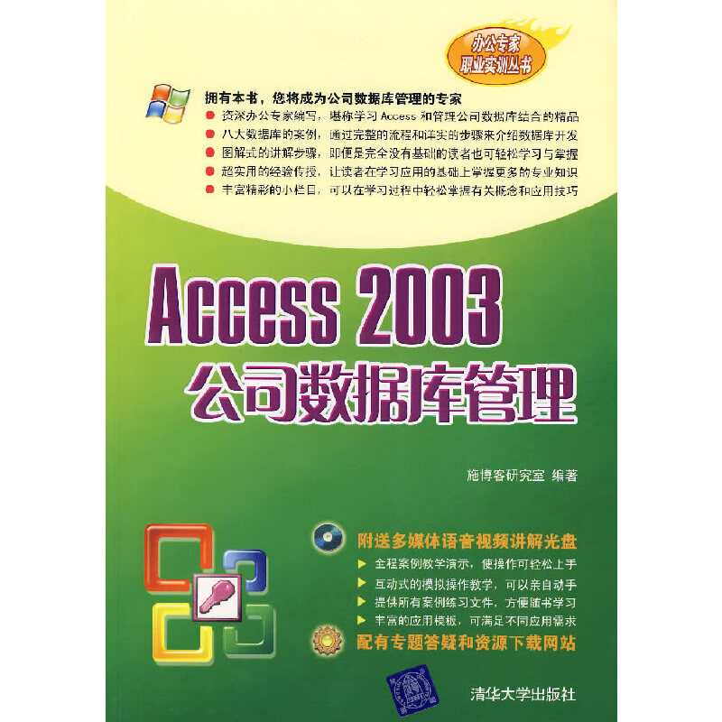 Access 2003公司数据库管理(附光盘) PDF下载