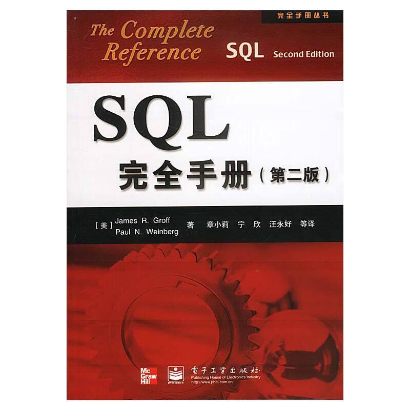 SQL完全手册(第二版) PDF下载