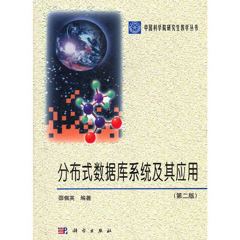 分布式数据库系统及其应用(第二版) PDF下载