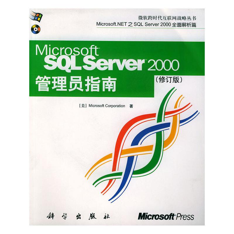 SQL Server2000管理员指南(修订版)(附CD-ROM一张) PDF下载