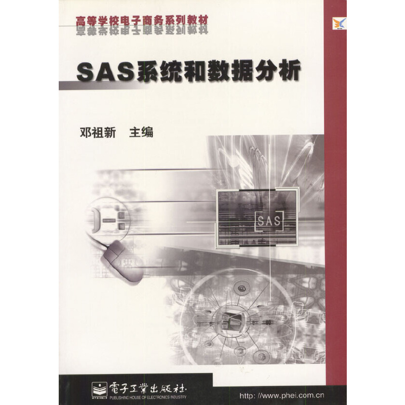 SAS系统和数据分析 PDF下载