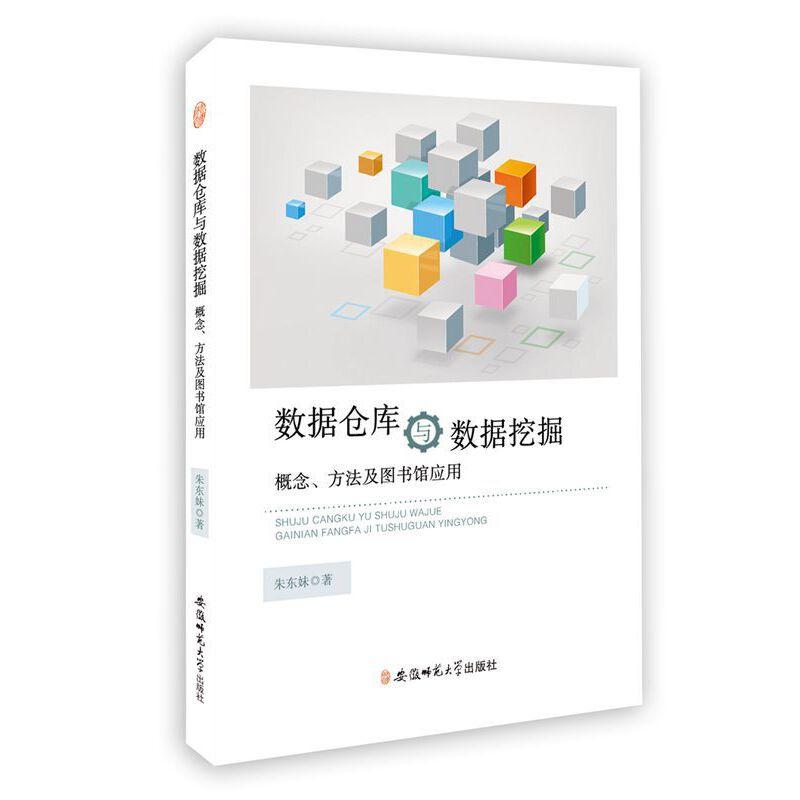 数据仓库与数据挖掘概念、方法及图书馆应用 PDF下载