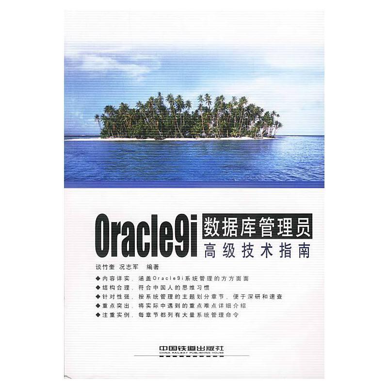 Oracle9i数据库管理员高级技术指南 PDF下载