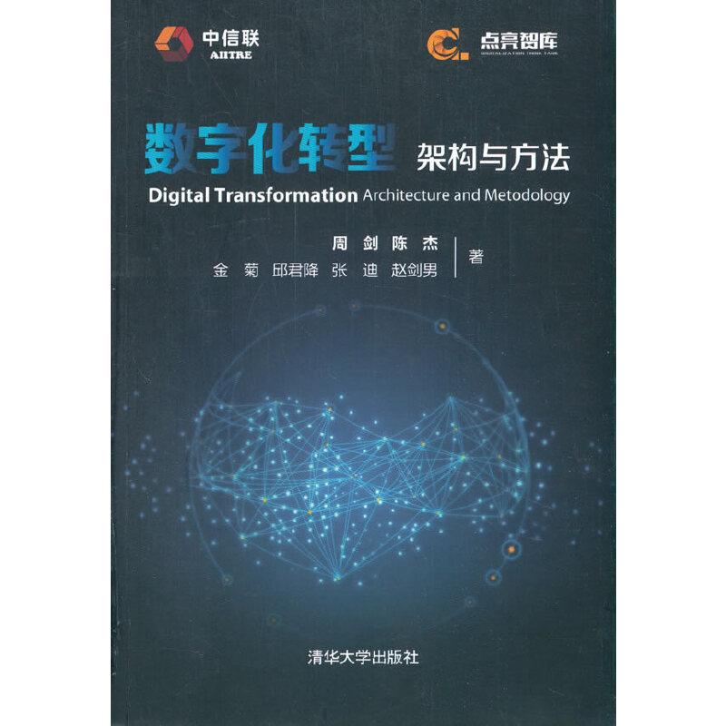 数字化转型 架构与方法 PDF下载