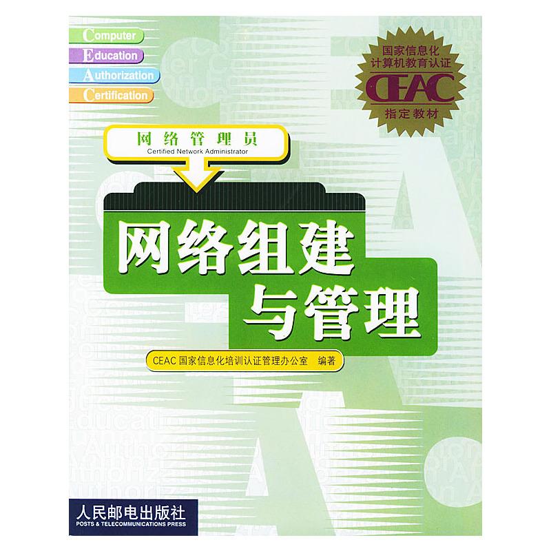 网络组建与管理 PDF下载