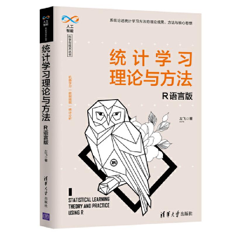 统计学习理论与方法——R语言版 PDF下载