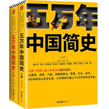五万年中国简史(epub,mobi,pdf,txt,azw3,mobi)电子书