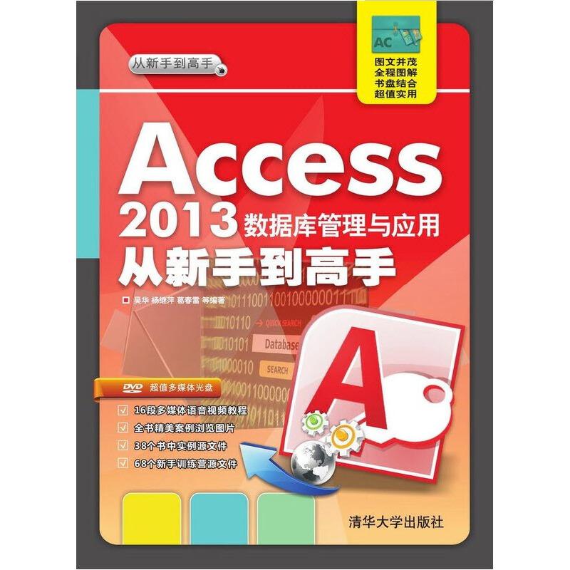Access 2013 数据库管理与应用从新手到高手 PDF下载