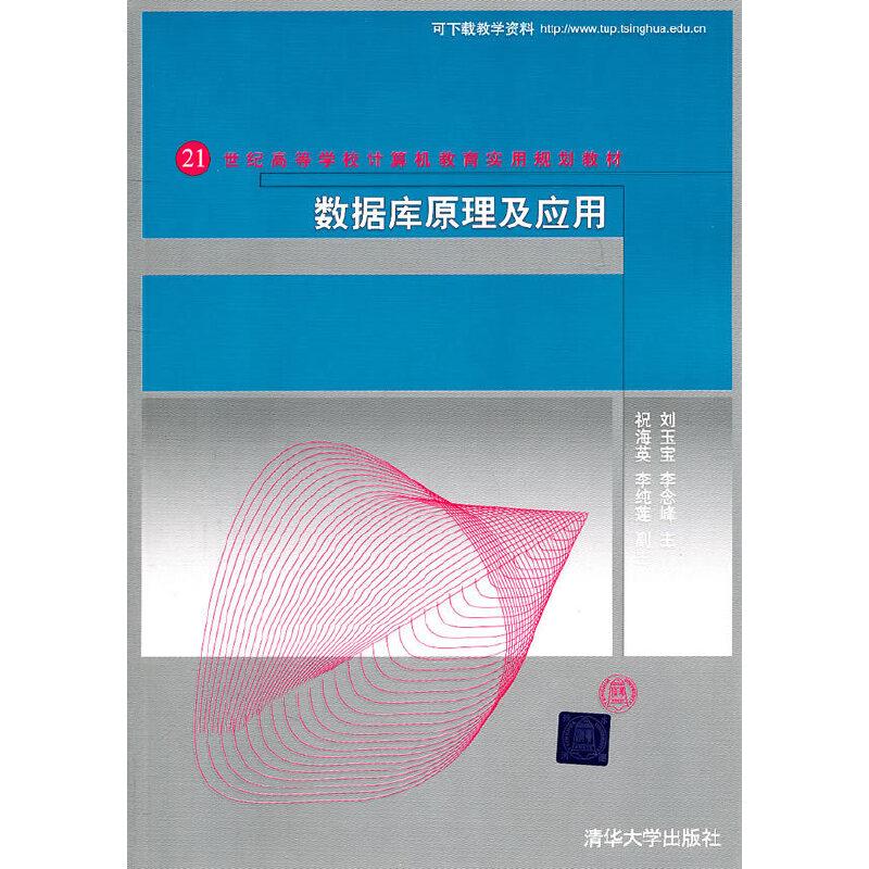 数据库原理及应用(21世纪高等学校计算机教育实用规划教材) PDF下载