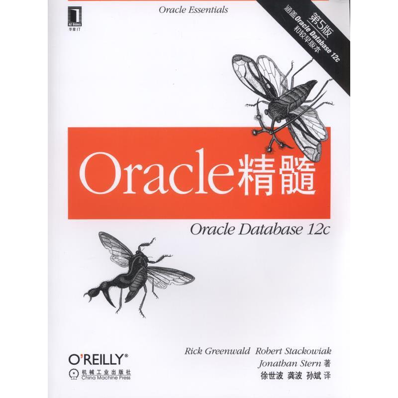Oracle 精髓(原书第5版) PDF下载