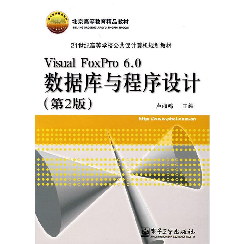 Visual Foxpro 6.0 数据库与程序设(第2版 PDF下载