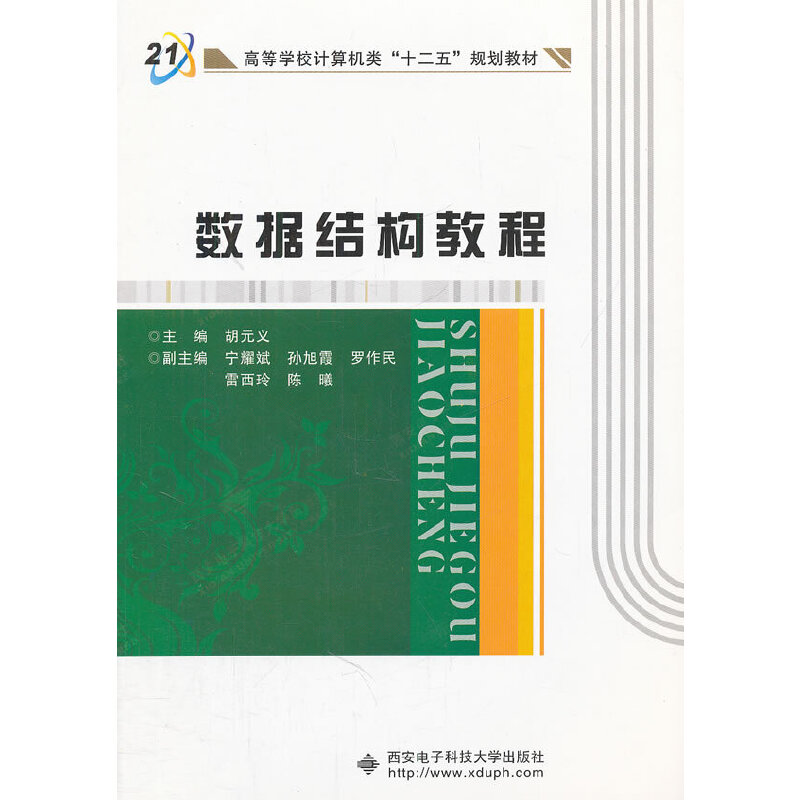 数据结构教程(胡元义) PDF下载